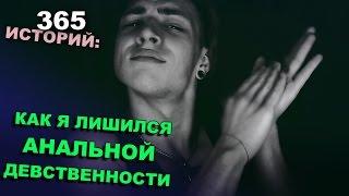 365 Историй: Как я лишился анальной девственности / Андрей Мартыненко