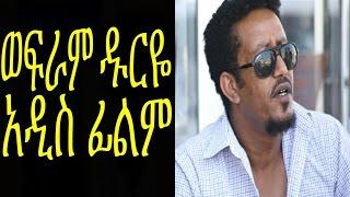 ወፍራም ዱርዬ - New Ethiopian Movie -Wefram Duriye Full (ወፍራም ዱርዬ) 2015