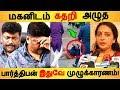 மகனிடம் கதறி  அழுத பார்த்திபன் இதுவே முழுக்காரணம் !   Tamil Cinema News   Kollywood Latest