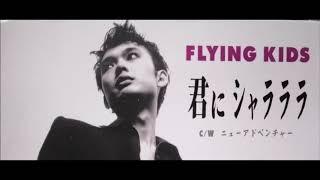 FLYING KIDS - 君にシャラララ