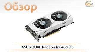 ASUS DUAL Radeon RX 480 OC - обзор белоснежной видеокарты