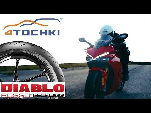 Pirelli Diablo Rosso Corsa II - презентация в Южной Африке
