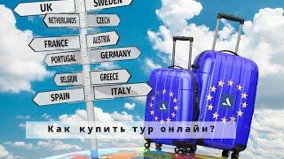 ADVANT TRAVEL. Как купить тур в Европу онлайн. Автобусный Тур в Венгрию.