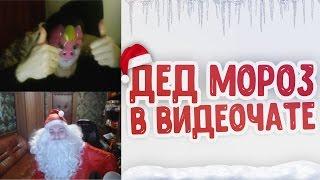 ДЕД МОРОЗ В ВИДЕОЧАТЕ