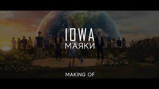 IOWA - Маяки. Как снимали клип.