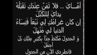 هشام الجخ - انطردي الآن من الجدول كلمات وموسيقى رائعة