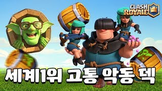 이걸로 세계1위 가능하냐...? (World #1 Ranker Rascals Goblin Barrel DECK!)[클래시로얄-Clash Royale] [June]