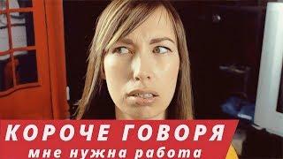 КОРОЧЕ ГОВОРЯ, МНЕ НУЖНА РАБОТА  | Мадам Ирма feat. Муж 😂