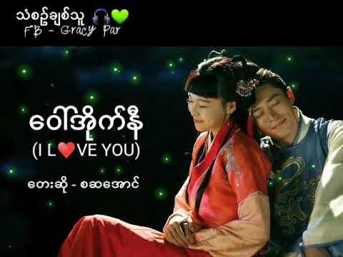 ေ၀ၚအိုက္နီ (I Love You) Myanmar Love Song 2018  By Sa Ssa Aung (စဆေအာင္): wo ei ni = ေ၀ၚအိုက္နီ = I Love You Ni ei wo = နီအိုက္ေ၀ၚ = you love me? xie xie ni = ရွယ္ရွယ္နီ = Thank you!  ဒီသီခ်င္းေလးအ၇မ္းရီ၇လို႔ ၿပန္တင္လိုက္တာပါ...enjoY!! I dont know if it is new tho hee  *no copyright or infringement intended, I dont own any of the content above, i only write the lyrics over the video and make the video. Everything thing and credit for picture and music goes to it rightful owner*