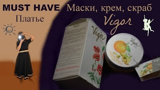 Vigor - крем, маски, скраб + платье Must have! | Made in Ukraine