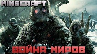 ВОЙНА МИРОВ Z | Minecraft: Annihilation
