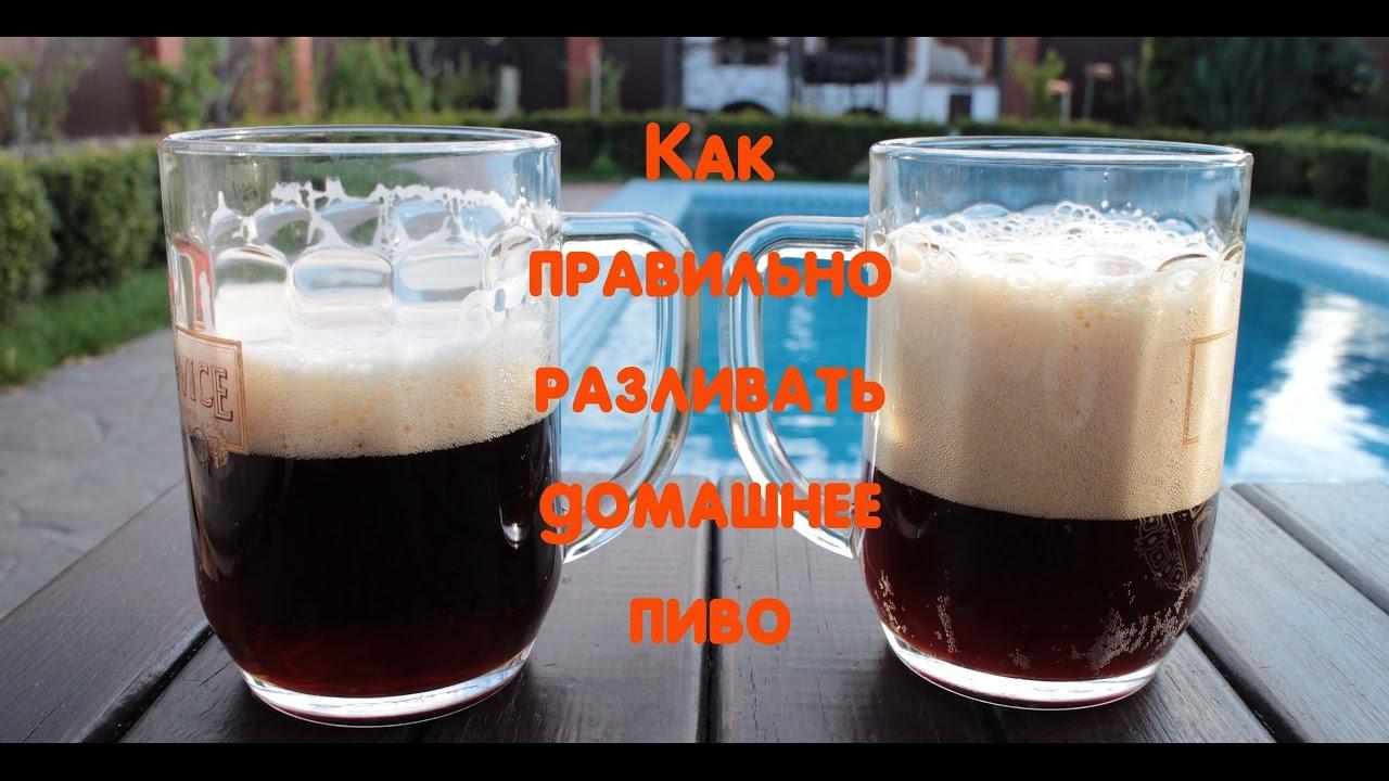 Как правильно разлить домашнее пиво по бутылкам