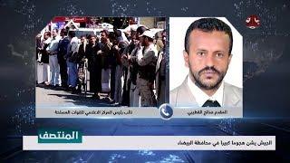 تطورات العمليات العسكرية المتواصلة في محافظة البيضاء  | مع المقدم صالح القطيبي