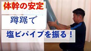 体幹の安定エクササイズ 〜蹲踞で重たいパイプを振る編〜 蹲踞の姿勢とは 検索動画 24