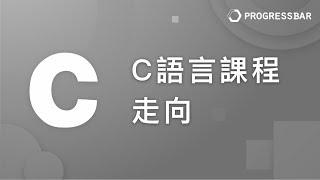 [C語言][教學] 基本語法#01. C語言課程走向