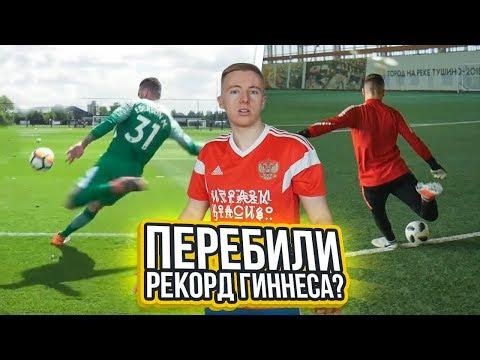 УДАР ЧЕРЕЗ ВСЕ ПОЛЕ || НОВЫЙ РЕКОРД? ft Гурыч