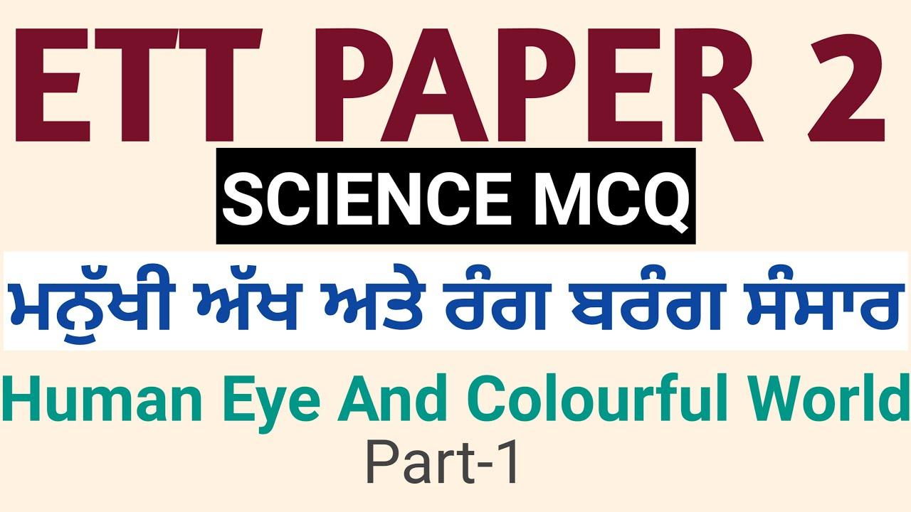 Ett Paper 2 | ਮਨੁੱਖੀ ਅੱਖ ਅਤੇ ਰੰਗ ਬਰੰਗਾ ਸੰਸਾਰ | Part-1 | Science