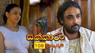 Sakkaran | සක්කාරං - Episode 108 | Sirasa TV Thumbnail