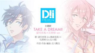TAKE A DREAM!!【DREAM!ing主題歌】望月悠馬(cv.島?信長)×花房柳(cv.古川慎)ver