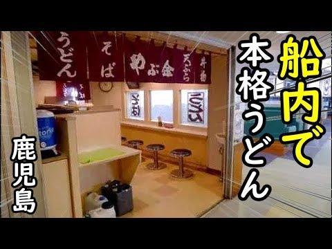 名物うどんを早食い【桜島フェリー】鹿児島