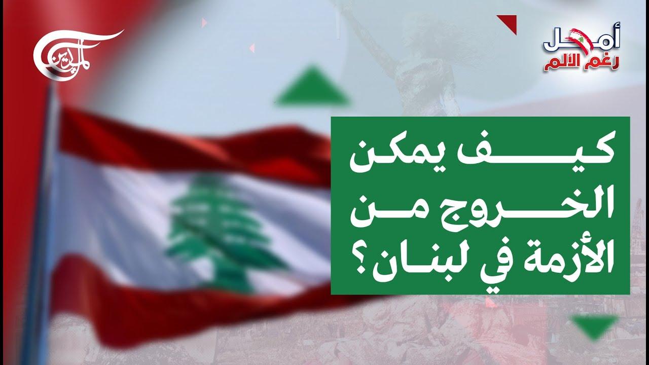-لبنان.. أملٌ رغم الألم- | تدهور الوضع الاقتصادي في لبنان | 2021-07-29  - 18:55-2021 / 7 / 29