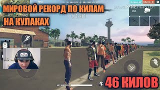 МИРОВОЙ РЕКОРД ПО КИЛАМ FREE FIRE / 46 КИЛОВ НЕ ПРЕДЕЛ