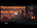 Прохождение Halo Wars 2 1 На русском mp3