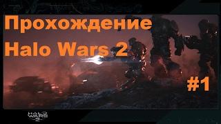 Прохождение Halo Wars 2 #1 На русском