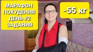 Бесплатный МАРАФОН ПОХУДЕНИЯ по Методу Мироневич ДЕНЬ 2 как похудеть мария мироневич