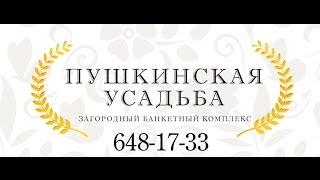 Выступление Фокусника! Усадьба Пушкинская. Свадьба в Пушкине - свадьба вашей мечты