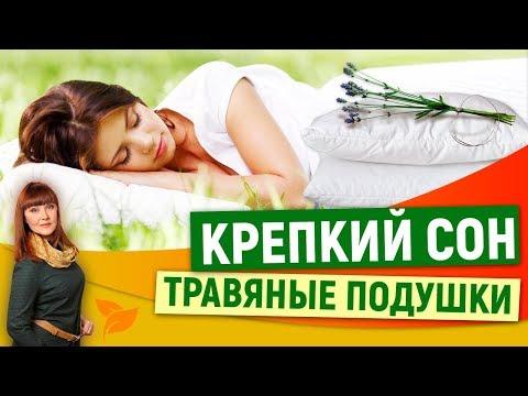 0 Травяные подушки для здорового сна. Магия трав