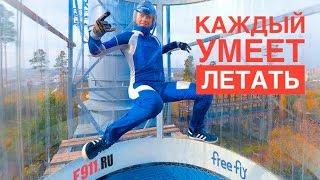 Полеты в аэротрубе Екатеринбург