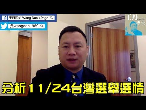 18年11月15日|臺灣24日選舉選情分析 - YouTube