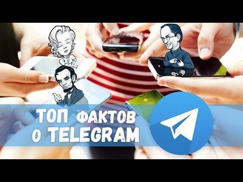 ТОП-10 фактов о Мессенджере Telegram