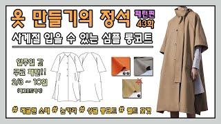 [옷만들기의정석 43화 : 간절기에 입을수 있는  레글…