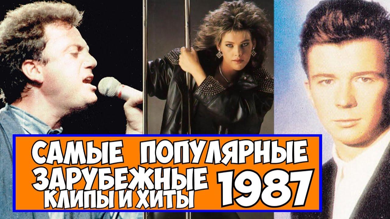 САМЫЕ ПОПУЛЯРНЫЕ ЗАРУБЕЖНЫЕ ПЕСНИ 1987 ГОДА // Что мы ...