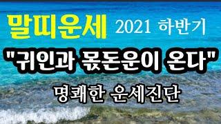 """""""귀인과 몫돈이 온다~말띠운세""""명쾌한 운세진단"""