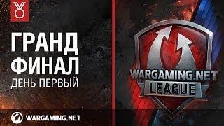 День Первый. Гранд-финал Wargaming.net League