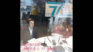 ミライてらす代表の田中伸彦が、FMやまとさんに出演させて頂きました。 ...