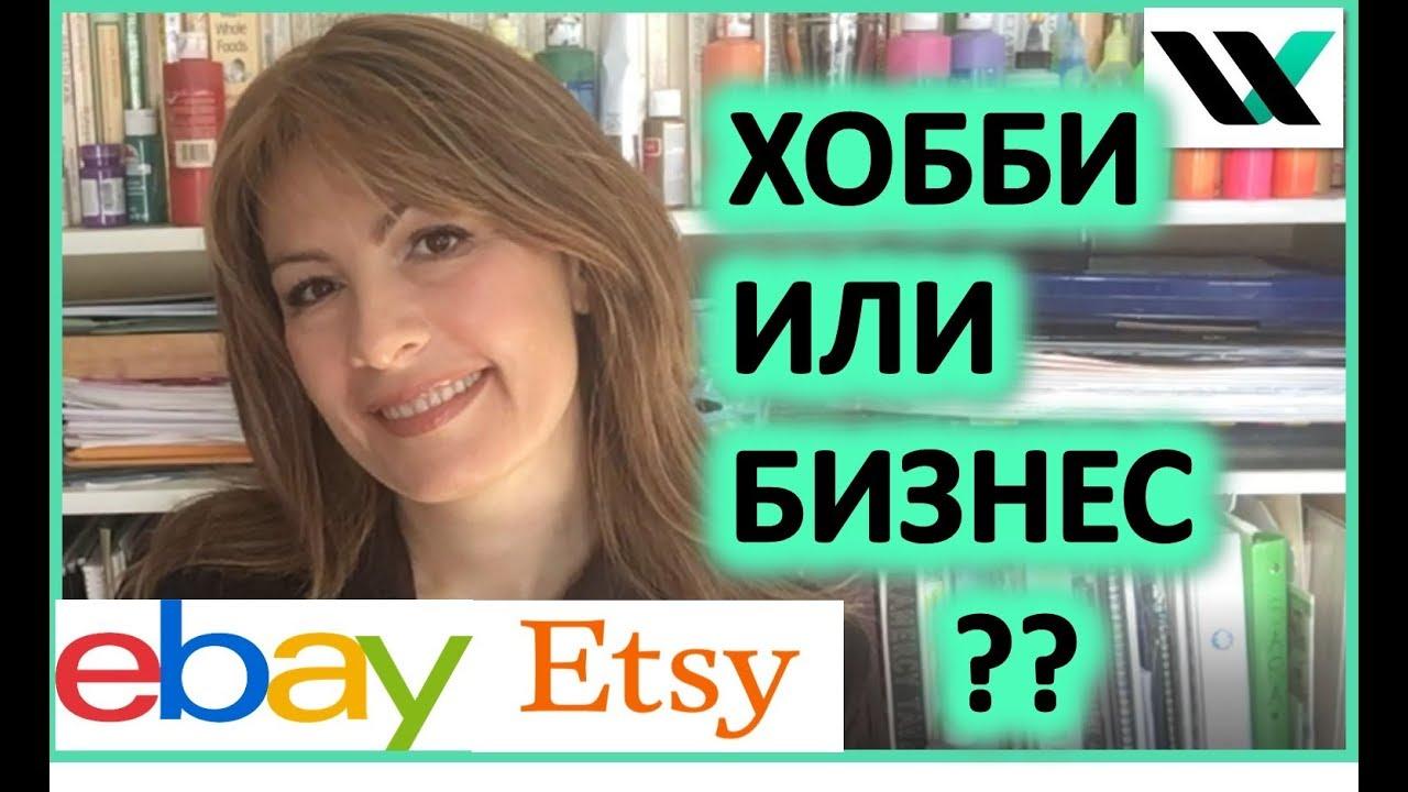 Хобби или бизнес? Почему Ваше рукоделие плохо продается на ebay/ etsy и что можно сделать?