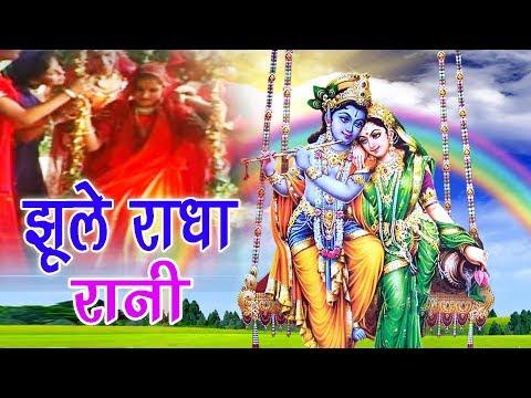 Radha Krisan Ki Malhar | Jhula Jhule Radha Rani | झूला झूले राधा रानी | Sunita | Rathor cassette