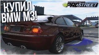 КУПИЛ BMW M3 E46! ХАРДКОР НАЧИНАЕТСЯ! (ПРОХОЖДЕНИЕ NFS: PRO STREET #7)
