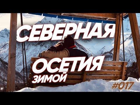 Что посмотреть в Северной Осетии ЗИМОЙ   Понаехали на Кавказские горы   Travel Show Бывший Холостяк