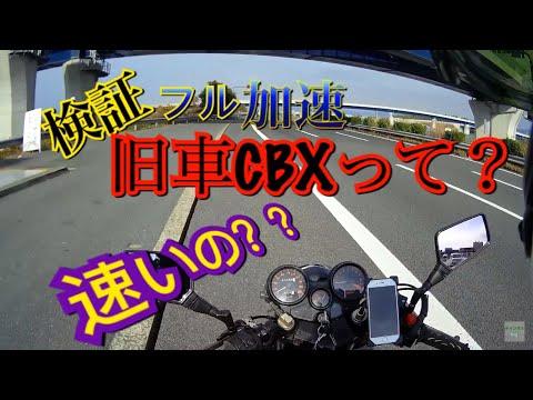 CBX400F  フル加速チャレンジしてみた!爆音注意?