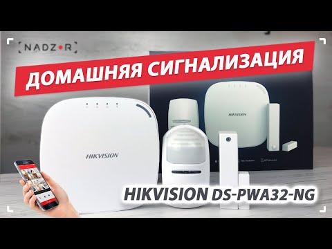 GSM сигнализация для дома Hikvision DS-PWA32-NG