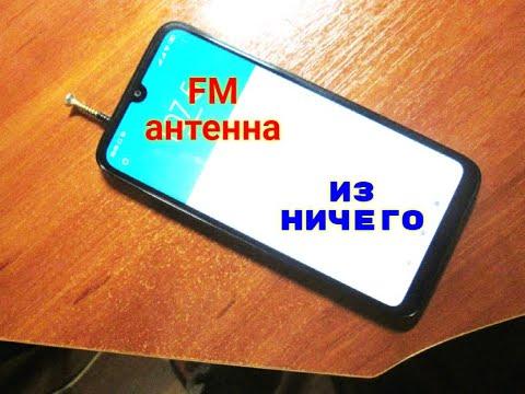 Антенна fm для планшета своими руками