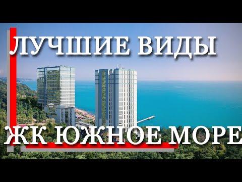 ЖК Южное море. ФЗ-214. Один из самых видовых комплексов. Квартира в Сочи.