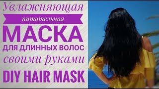 Супер увлажняющая маска для длинных волос в домашних условиях