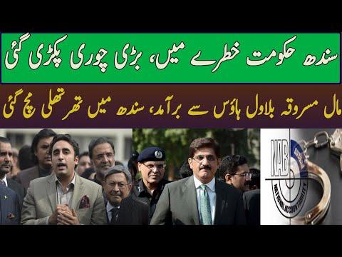 Sindh government in big trouble.Murad Ali Shah CM sindh. Bilawal zardari.Bilawal House.Wheat Scandal
