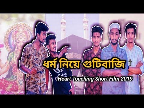ধর্ম নিয়ে গুটিবাজি| Heart Touching Video 2019.
